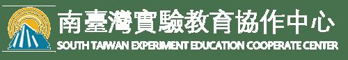 南臺灣實驗教育協作中心